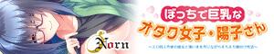ぼっちで巨乳なオタク女子・陽子さん~エロ同人作家の彼女と薄い本を作りながらえちえち種付け性活~ 公式サイト